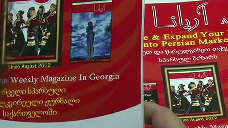 آریانا، هفته نامه ای که به زبان فارسی و برای ایرانیان ساکن گرجستان منتشر می شود