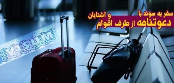 saraf-be-swed-bad-davatnameh-az-tarafe-aghvam-va-ashnayan-visa-702x336